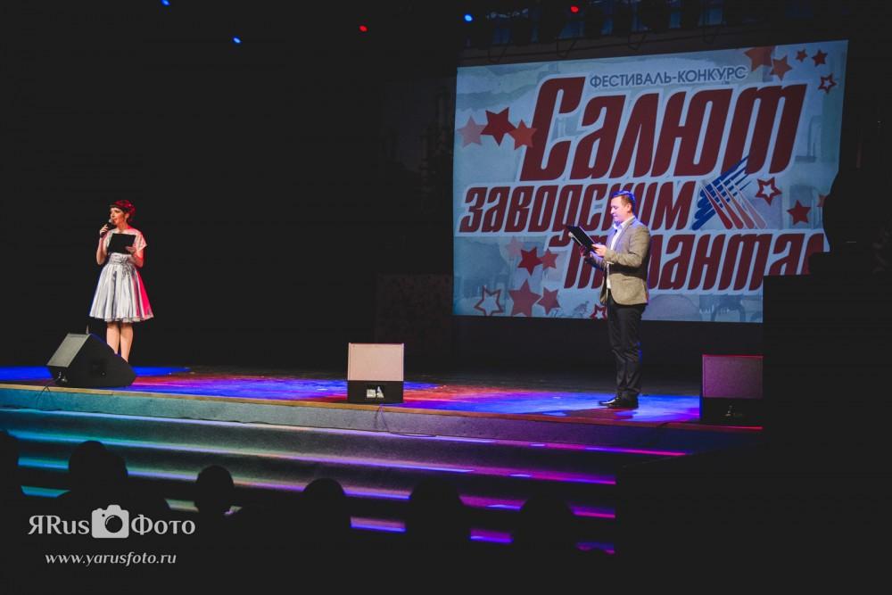 Салют заводским талантам — Гала-концерт