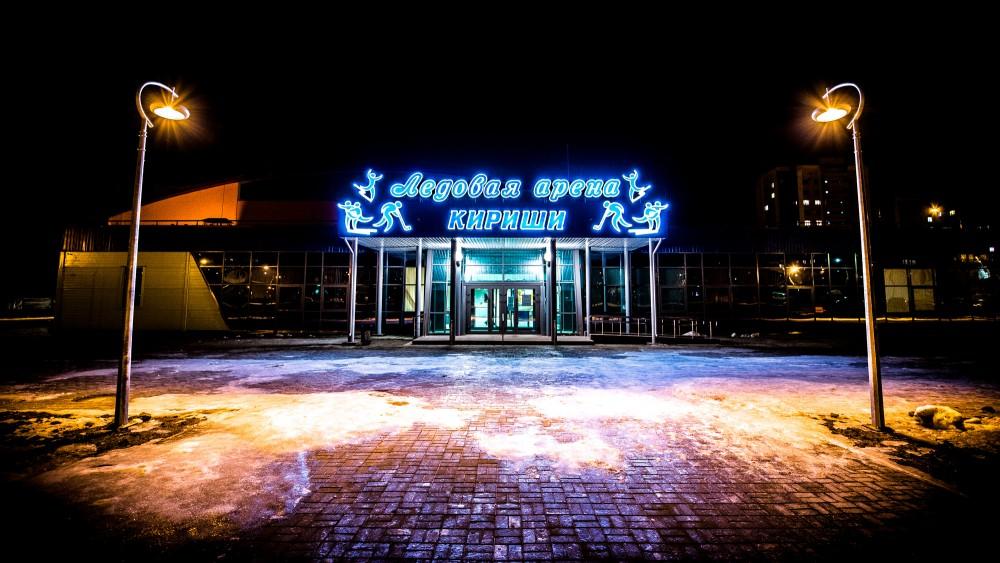 Ледовая арена «Кириши» — Перед открытием